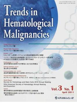 Trends in Hematological Malignancies Vol.3No.1(2011April)