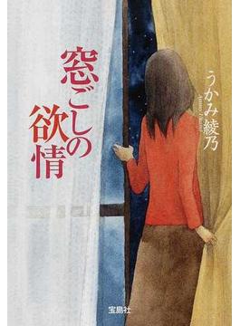窓ごしの欲情(宝島社文庫)