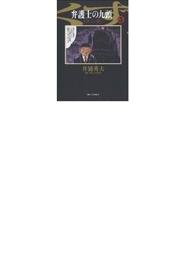 弁護士のくず第二審(ビッグコミックス) 11巻セット(ビッグコミックス)
