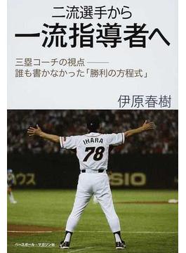 二流選手から一流指導者へ 三塁コーチの視点−誰も書かなかった「勝利の方程式」