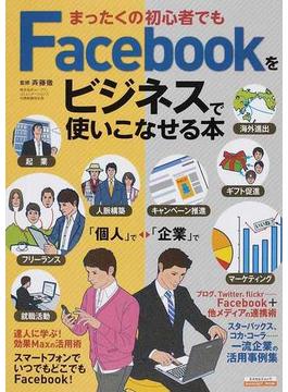 まったくの初心者でもFacebookをビジネスで使いこなせる本