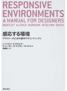 感応する環境 デザイナーのための都市デザインマニュアル