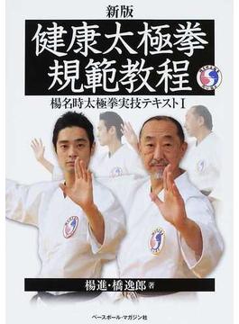 健康太極拳規範教程 新版