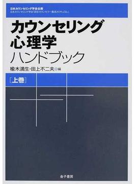 カウンセリング心理学ハンドブック 上巻