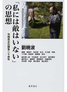 「私には敵はいない」の思想 中国民主化闘争二十余年