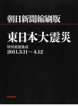 朝日新聞縮刷版東日本大震災 特別紙面集成2011.3.11〜4.12