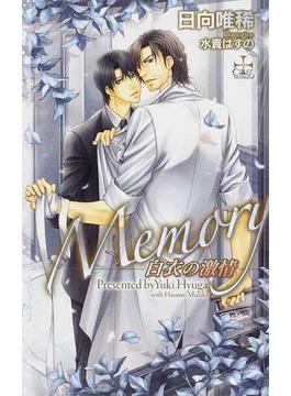 Memory 白衣の激情(Cross novels)