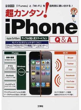 超カンタン!iPhone Q&A 「iTunes」と「Wi‐Fi」を目的別に使い分ける!