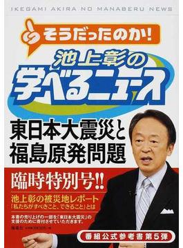 池上彰の学べるニュース 5 東日本大震災と福島原発問題