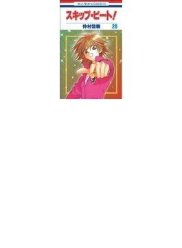 スキップ・ビート! 28(花とゆめコミックス)