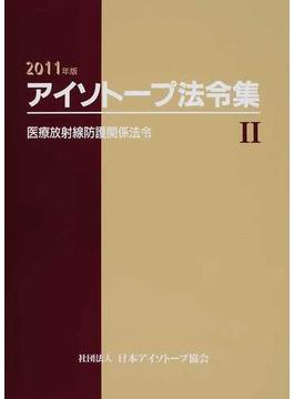 アイソトープ法令集 2011年版 2 医療放射線防護関係法令