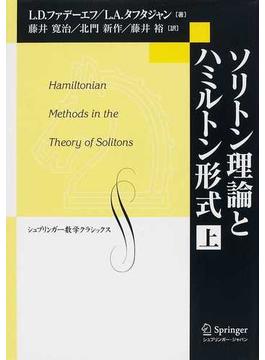 ソリトン理論とハミルトン形式 上