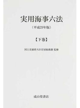 実用海事六法 平成23年版下巻