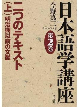 日本語学講座 第2巻 二つのテキスト 上 明治期以前の文献