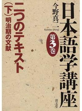日本語学講座 第3巻 二つのテキスト 下 明治期の文献