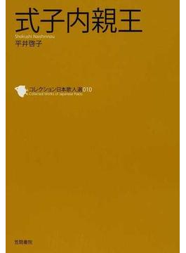 コレクション日本歌人選 010 式子内親王