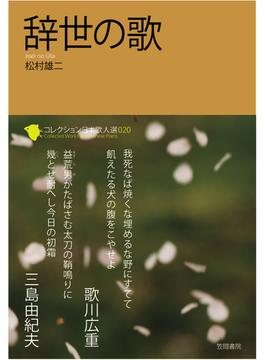 コレクション日本歌人選 020 辞世の歌