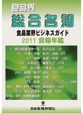 食糧年鑑 食品業界ビジネスガイド 2011年度版2 食品界総合名簿