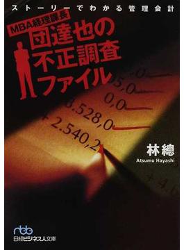 MBA経理課長・団達也の不正調査ファイル ストーリーでわかる管理会計(日経ビジネス人文庫)