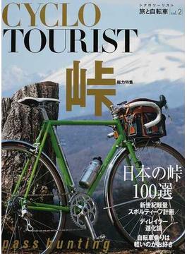 シクロツーリスト 旅と自転車 vol.2 総力特集峠