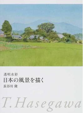 日本の風景を描く 透明水彩