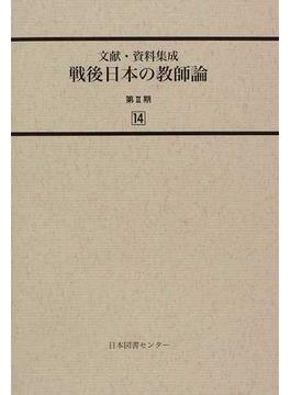 文献・資料集成戦後日本の教師論 復刻 第2期14
