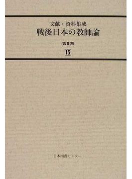 文献・資料集成戦後日本の教師論 復刻 第2期15