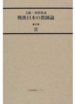 文献・資料集成戦後日本の教師論 復刻 第2期17