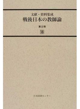文献・資料集成戦後日本の教師論 復刻 第2期18