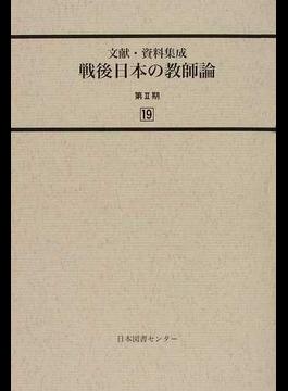 文献・資料集成戦後日本の教師論 復刻 第2期19