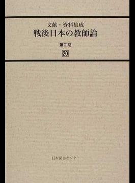 文献・資料集成戦後日本の教師論 復刻 第2期20