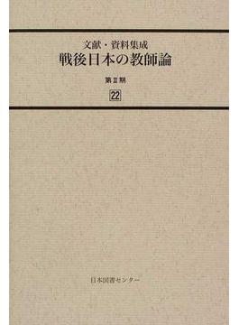 文献・資料集成戦後日本の教師論 復刻 第2期22