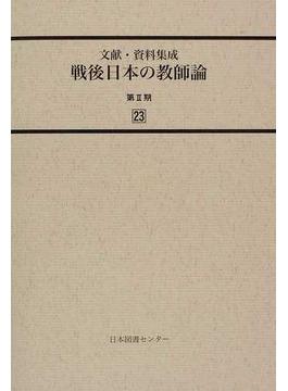 文献・資料集成戦後日本の教師論 復刻 第2期23