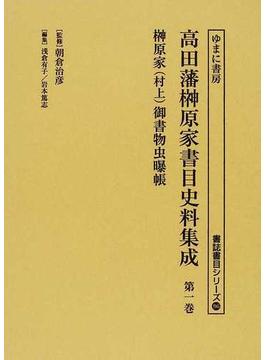 高田藩榊原家書目史料集成 影印 第1巻 榊原家(村上)御書物虫曝帳