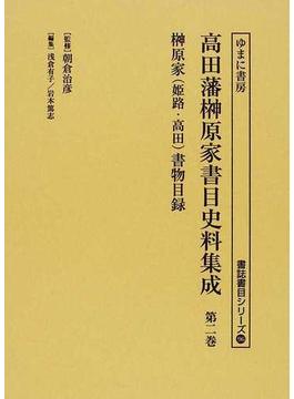 高田藩榊原家書目史料集成 影印 第2巻 榊原家(姫路・高田)書物目録