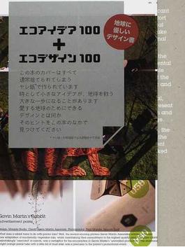 エコアイデア100+エコデザイン100
