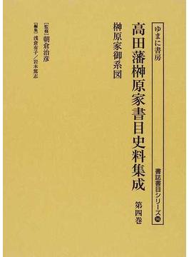 高田藩榊原家書目史料集成 影印 第4巻 榊原家御系図
