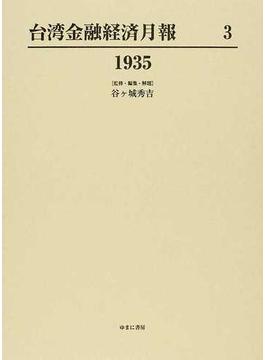 台湾金融経済月報 復刻 3 1935