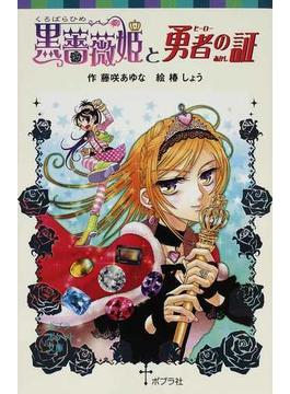 黒薔薇姫と勇者の証(ポプラポケット文庫)