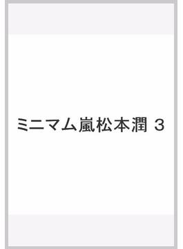 ミニマム嵐松本潤 3