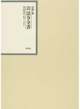 昭和年間法令全書 第23巻−21 昭和二四年 21