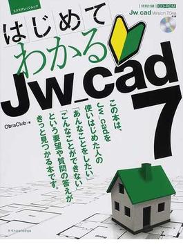 はじめてわかるJw_cad7(エクスナレッジムック)