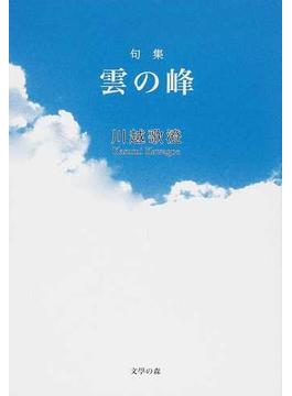 雲の峰 句集