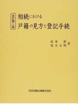 相続における戸籍の見方と登記手続 全訂第2版