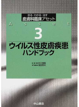 皮膚科臨床アセット 診る・わかる・治す 3 ウイルス性皮膚疾患ハンドブック