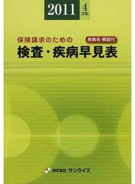 検査・疾病早見表 保険請求のための 疾病名・解説付 2011年4月版