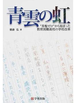 """青雲の虹 """"茶髪ゼロ""""から始まった教育困難高校の学校改革"""
