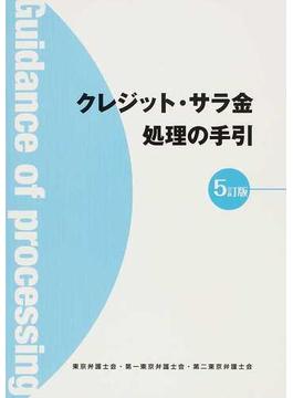 クレジット・サラ金処理の手引 5訂版