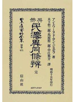 日本立法資料全集 別巻675 英佛民法異同條辨