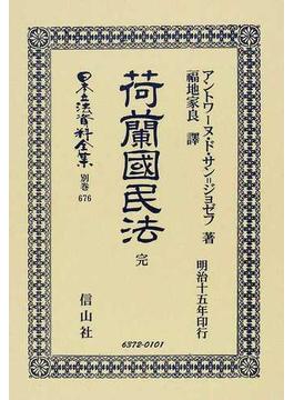 日本立法資料全集 別巻676 荷蘭國民法